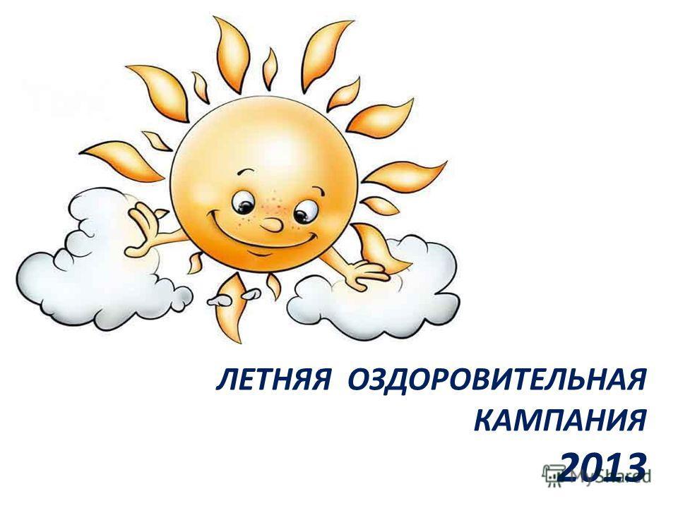 ЛЕТНЯЯ ОЗДОРОВИТЕЛЬНАЯ КАМПАНИЯ 2013