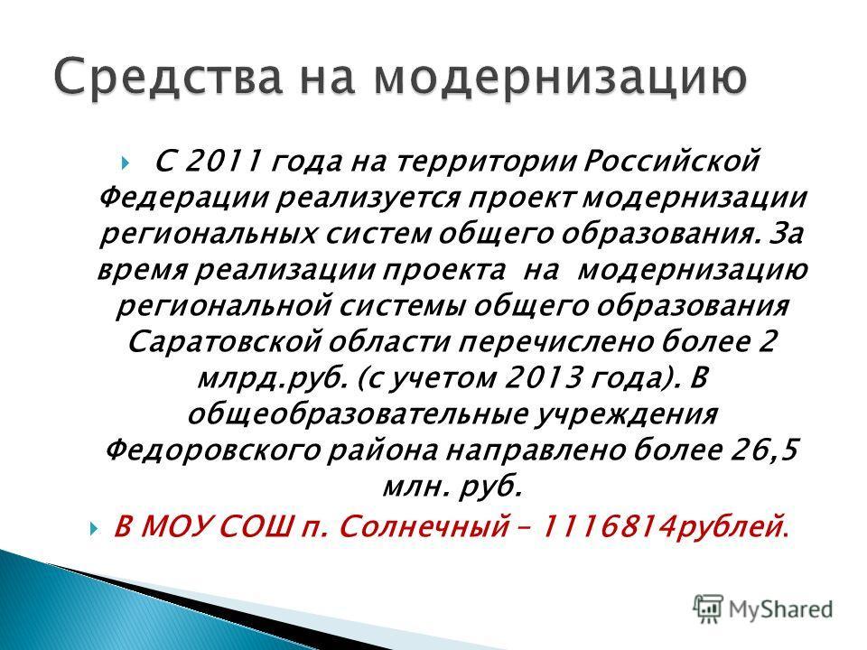 С 2011 года на территории Российской Федерации реализуется проект модернизации региональных систем общего образования. За время реализации проекта на модернизацию региональной системы общего образования Саратовской области перечислено более 2 млрд.ру