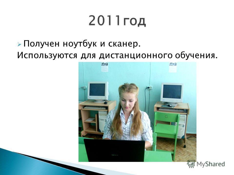 Получен ноутбук и сканер. Используются для дистанционного обучения.