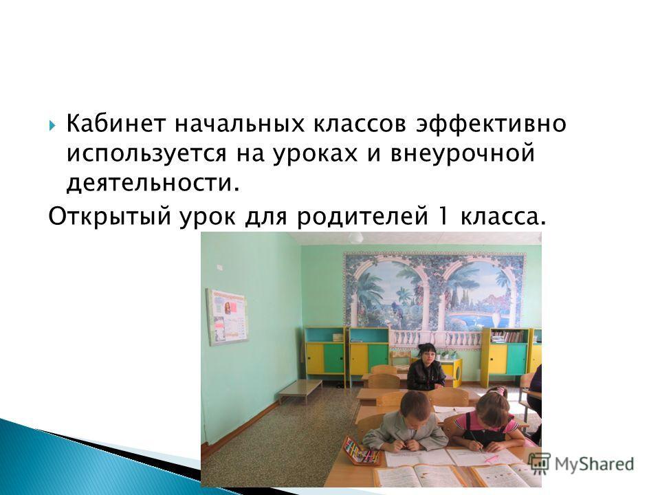 Кабинет начальных классов эффективно используется на уроках и внеурочной деятельности. Открытый урок для родителей 1 класса.