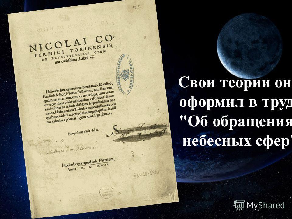 Свои теории он оформил в труде Об обращениях небесных сфер