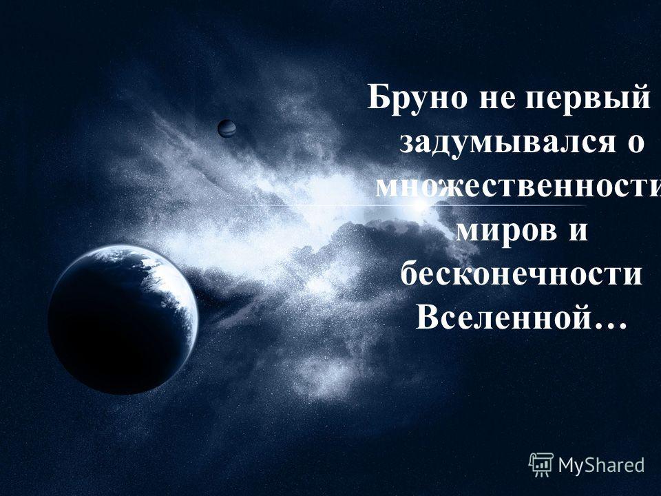 Бруно не первый задумывался о множественности миров и бесконечности Вселенной…