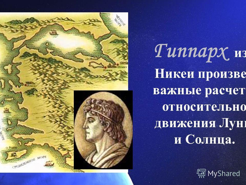Гиппарх из Никеи произвел важные расчеты относительно движения Луны и Солнца.