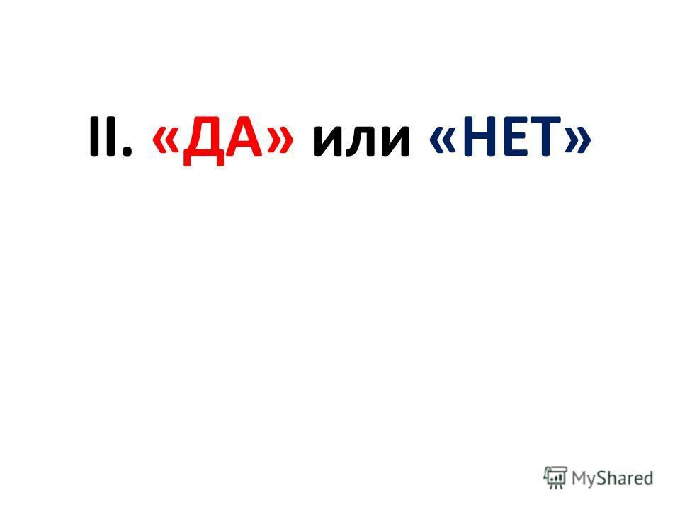 II. «ДА» или «НЕТ»