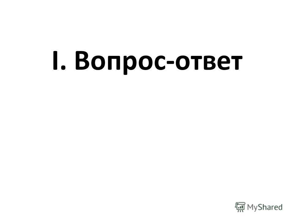 I. Вопрос-ответ
