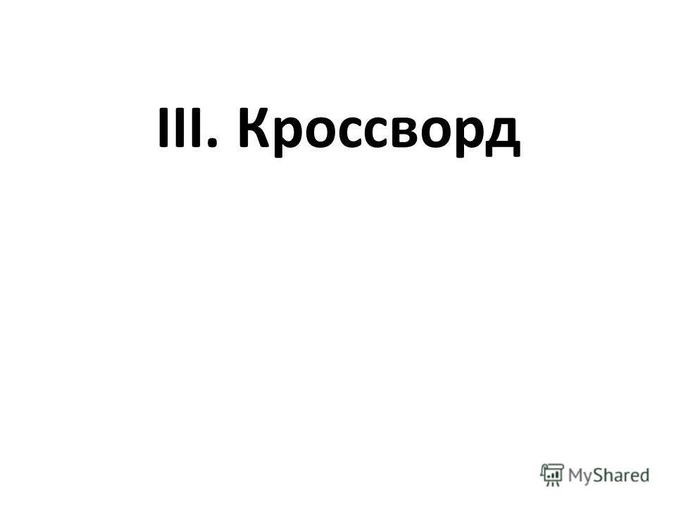 III. Кроссворд