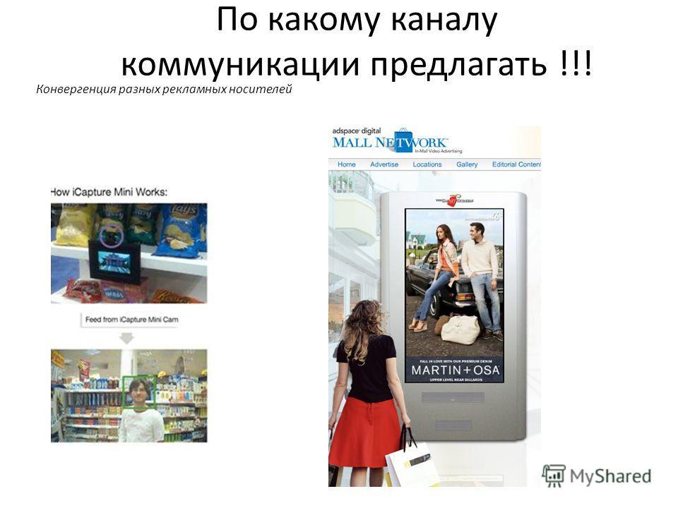 По какому каналу коммуникации предлагать !!! Конвергенция разных рекламных носителей