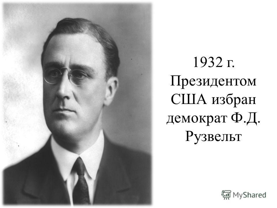 1932 г. Президентом США избран демократ Ф.Д. Рузвельт