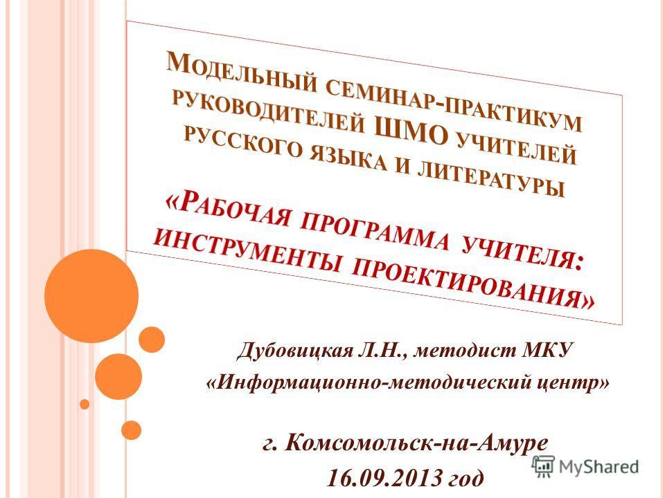 Дубовицкая Л.Н., методист МКУ «Информационно-методический центр» г. Комсомольск-на-Амуре 16.09.2013 год