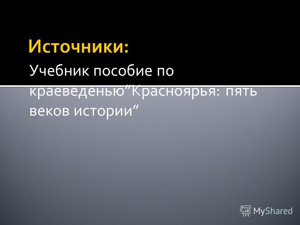 Учебник пособие по краеведеньюКрасноярья: пять веков истории