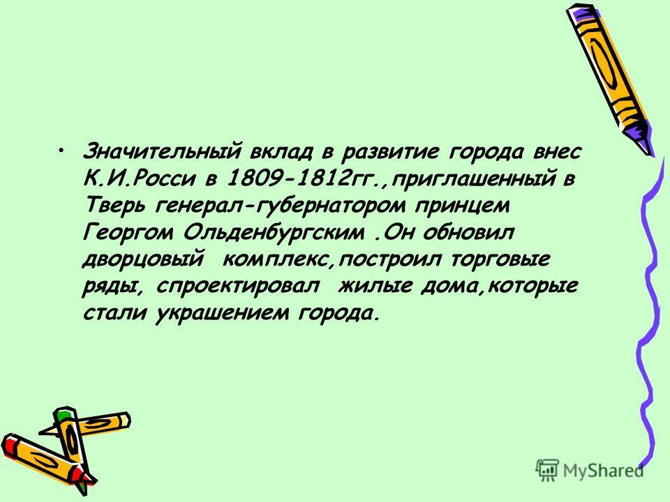 Императрица Екатерина (с 1762 по 1796) после пожара по существу,заново возродила Тверь,впоследствии ставшую образцом современного каменного градостроения для России.Благодарные ей тверитяне в 1776г на свои средства соорудили на Фонтановой площади скр