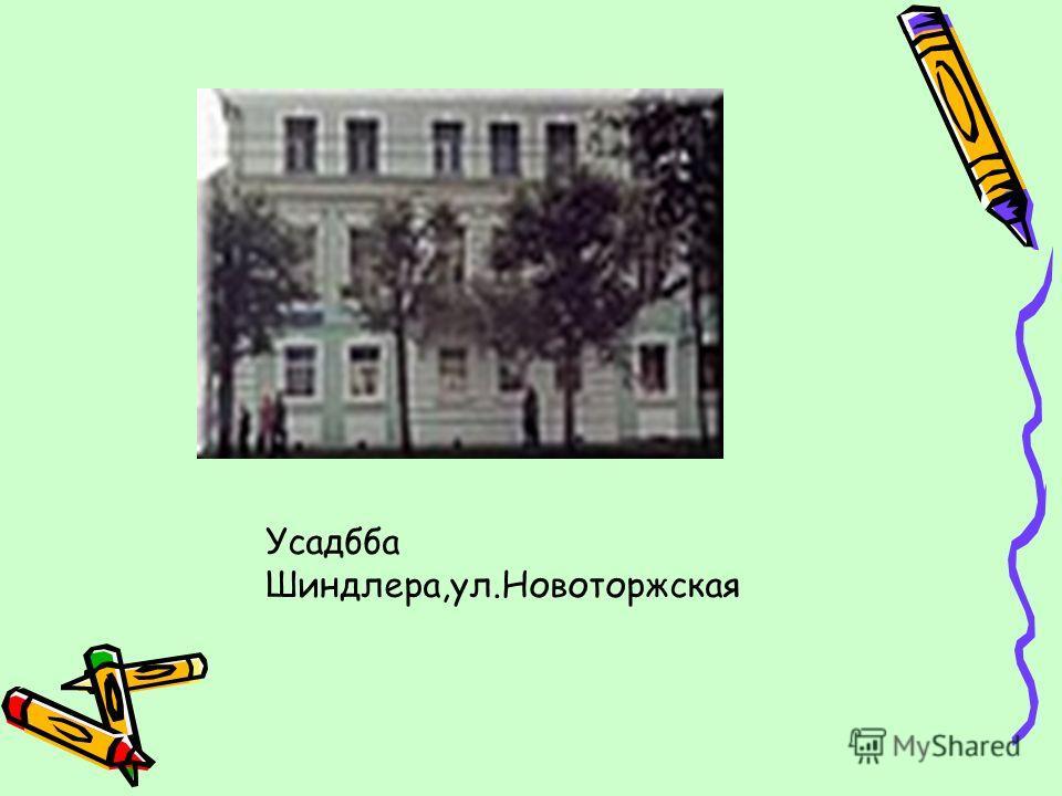 Тверской драмтеатр(Гостины й двор) Ансамбль Фонтаноной площади