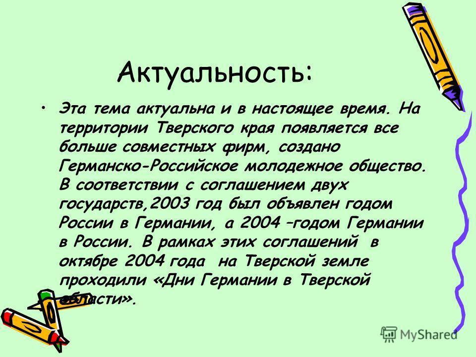 –Влияла ли немецкая экономика и культура на Российскую экономику и культуру (на примере Тверской области). Гипотеза: