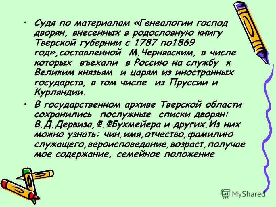 «Общественная жизнь» –Первые немцы появились на Руси еще в X в.С конца Xll в в русских городах стали оседать немецкие купцы,ремесленники, воины, лекари, ученые.Значительное число немцев переселилось в Россию в XV-XVI вв., в период правления московски