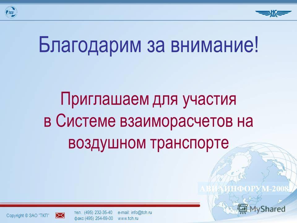 Copyright © ЗАО ТКП АВИАИНФОРУМ-2008 тел. (495) 232-35-40e-mail: info@tch.ru факс (495) 254-69-00www.tch.ru Благодарим за внимание! Приглашаем для участия в Системе взаиморасчетов на воздушном транспорте