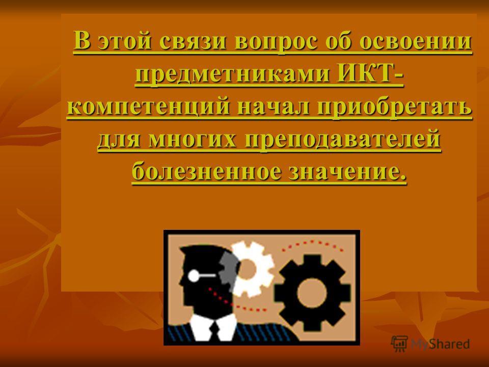 Доклад информационные технологии в
