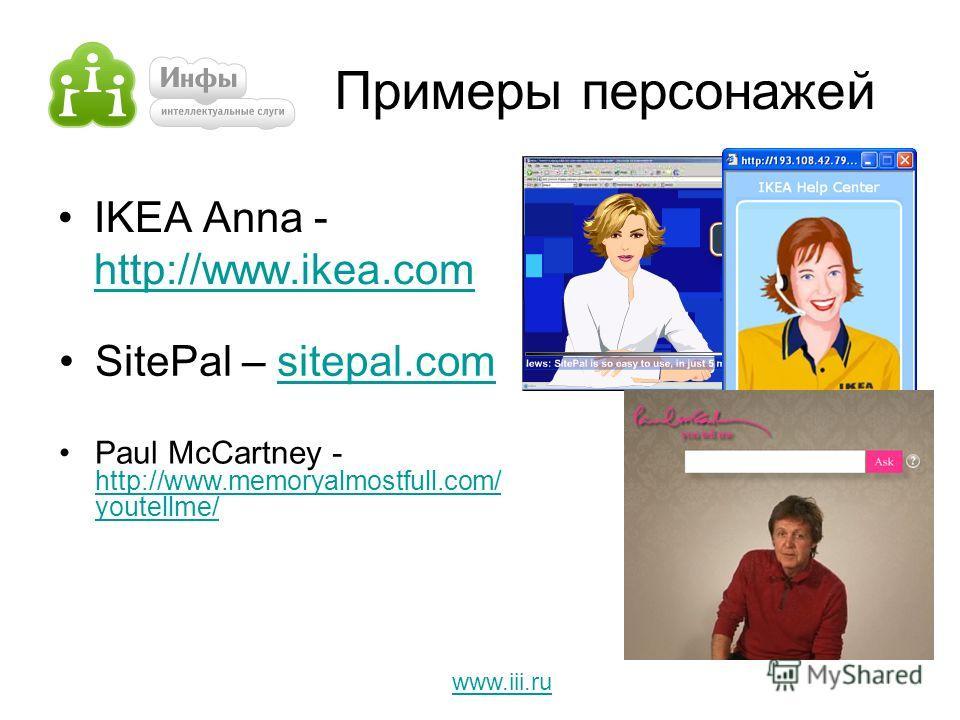 Примеры персонажей IKEA Anna - http://www.ikea.com http://www.ikea.com www.iii.ru SitePal – sitepal.comsitepal.com Paul McCartney - http://www.memoryalmostfull.com/ youtellme/ http://www.memoryalmostfull.com/ youtellme/