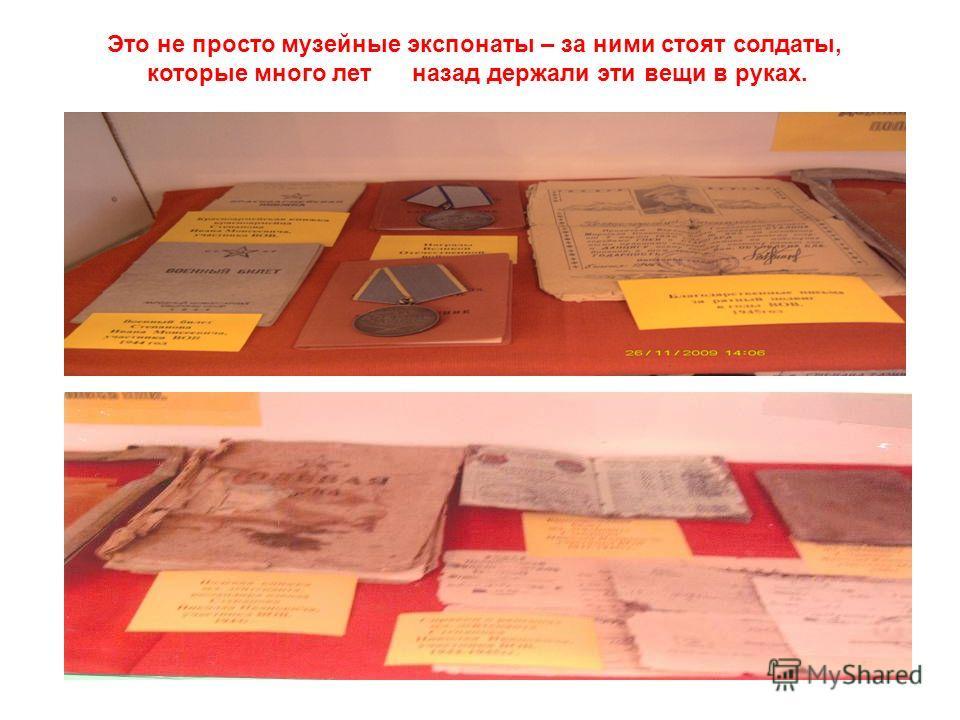 Это не просто музейные экспонаты – за ними стоят солдаты, которые много лет назад держали эти вещи в руках.