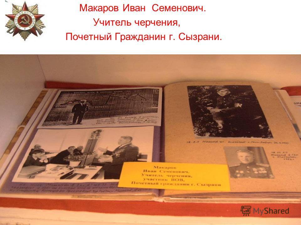 Макаров Иван Семенович. Учитель черчения, Почетный Гражданин г. Сызрани.