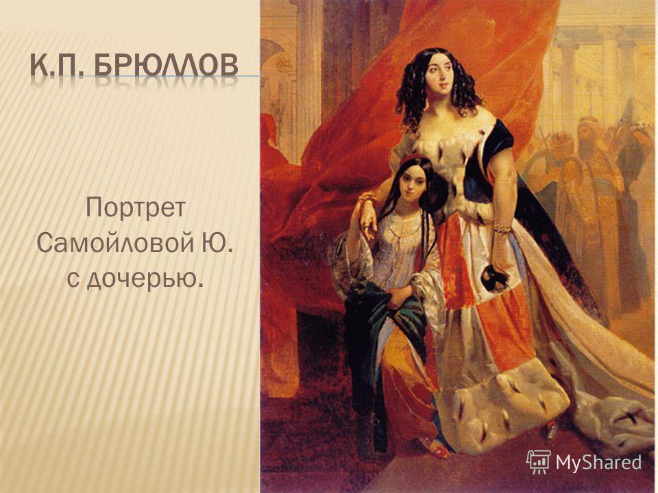 Портрет Самойловой Ю. с дочерью.