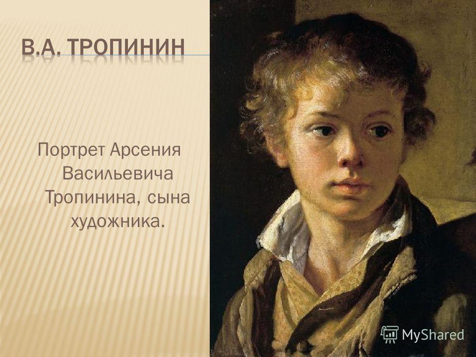 Портрет Арсения Васильевича Тропинина, сына художника.