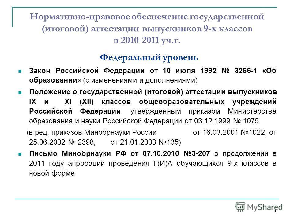 3 Нормативно-правовое обеспечение государственной (итоговой) аттестации выпускников 9-х классов в 2010-2011 уч.г. Федеральный уровень Закон Российской Федерации от 10 июля 1992 3266-1 «Об образовании» (с изменениями и дополнениями) Положение о госуда