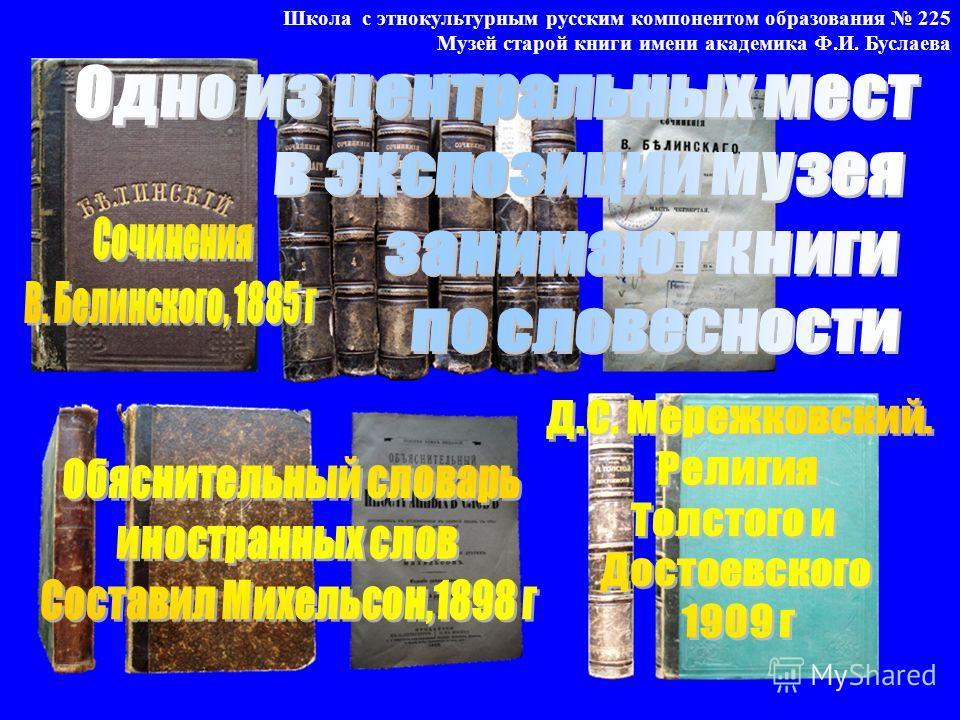 Школа с этнокультурным русским компонентом образования 225 Музей старой книги имени академика Ф.И. Буслаева