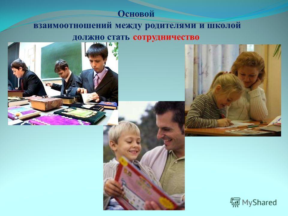 Основой взаимоотношений между родителями и школой должно стать сотрудничество