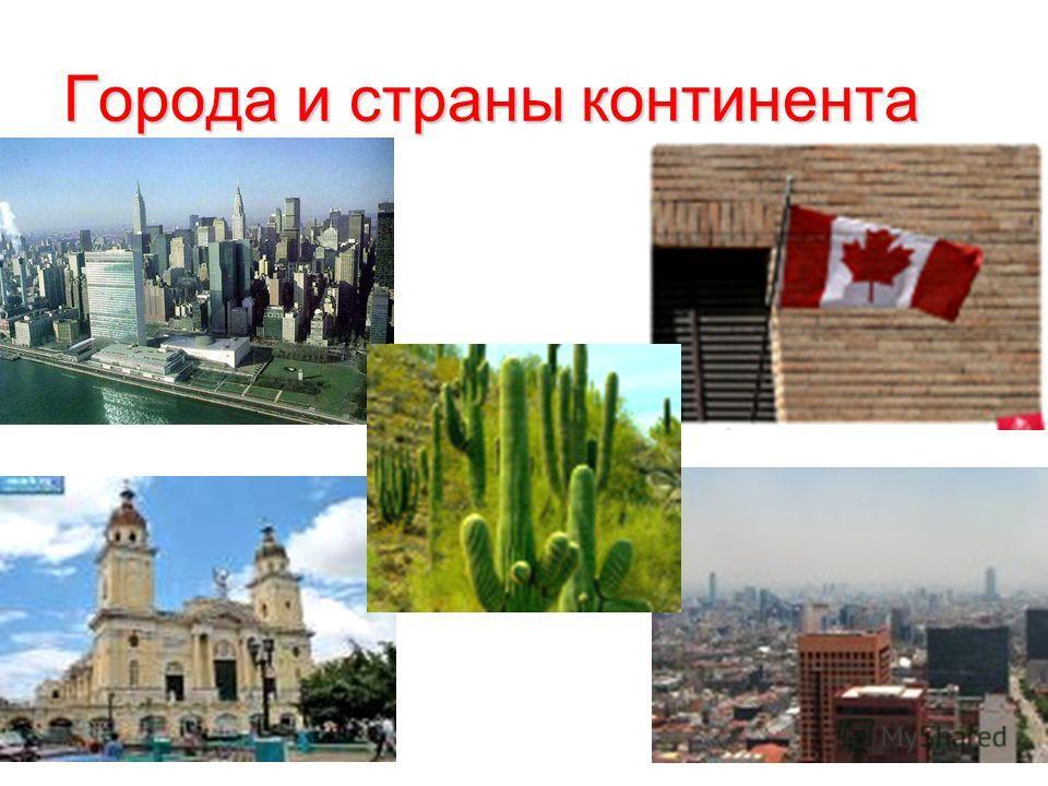 Города и страны континента