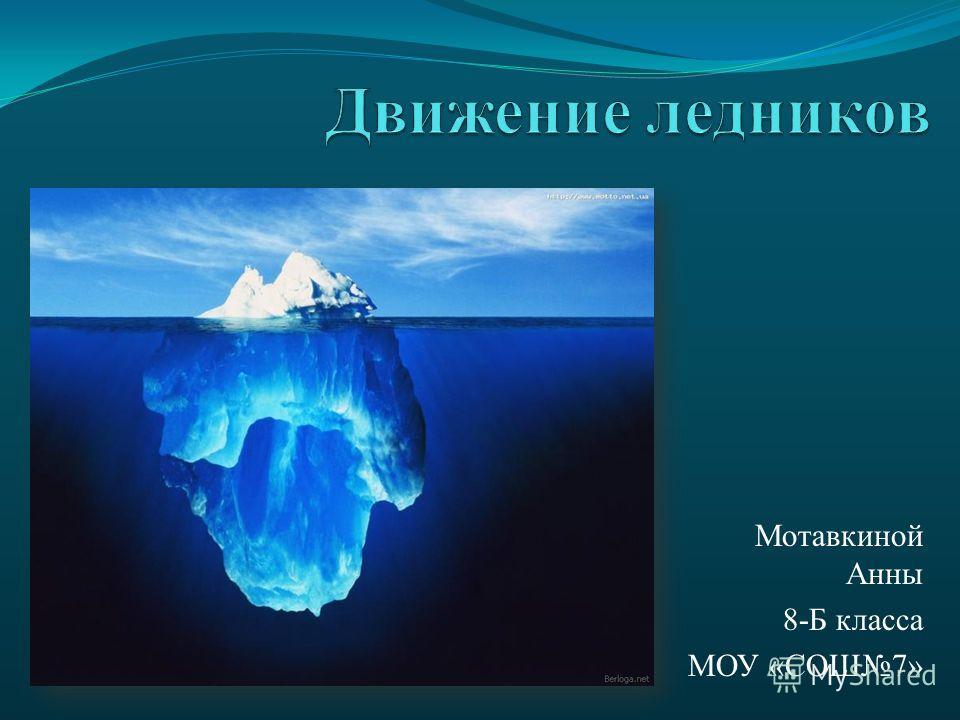 Мотавкиной Анны 8-Б класса МОУ «СОШ7»