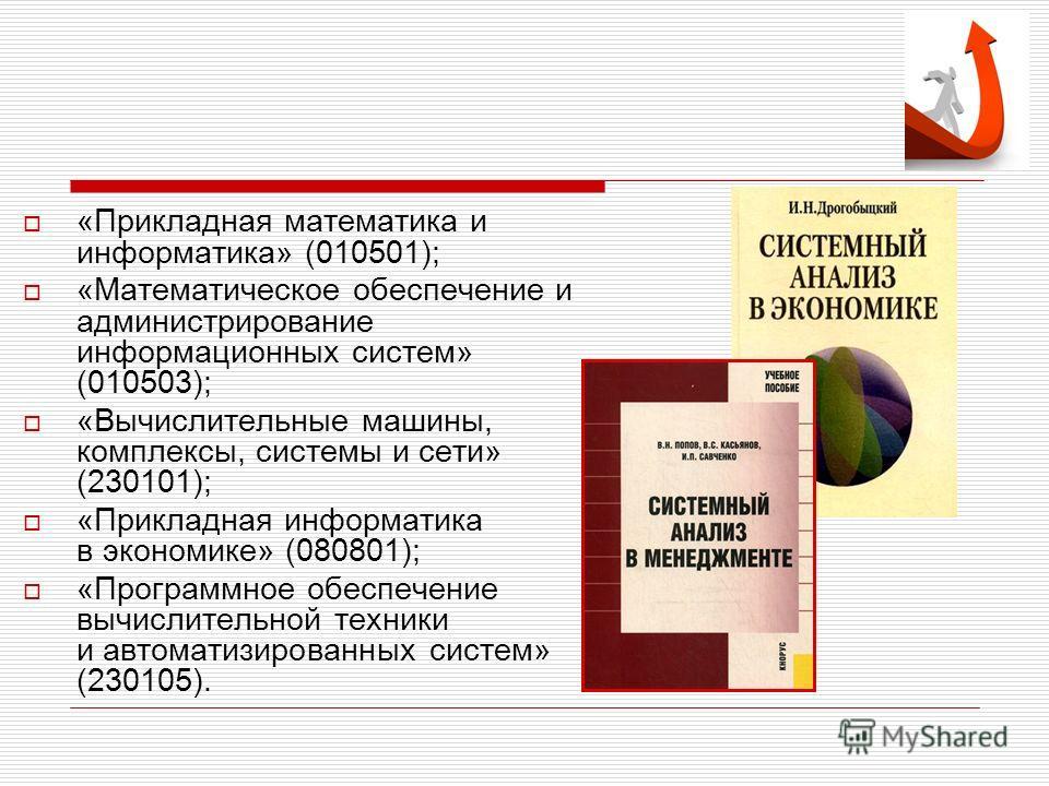 «Прикладная математика и информатика» (010501); «Математическое обеспечение и администрирование информационных систем» (010503); «Вычислительные машины, комплексы, системы и сети» (230101); «Прикладная информатика в экономике» (080801); «Программное