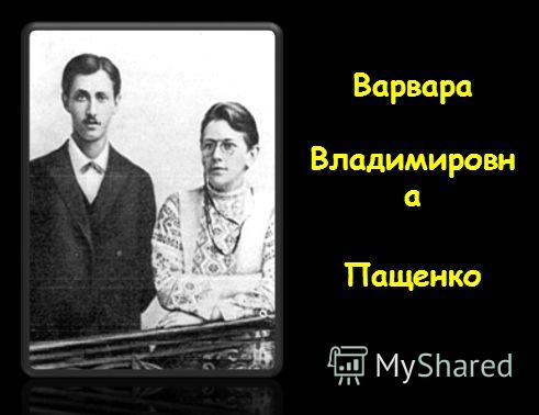 Варвара Владимировн а Пащенко Варвара Владимировн а Пащенко