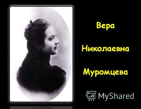 Вера Николаевна Муромцева