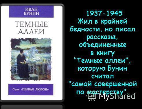 1937-1945 Жил в крайней бедности, но писал рассказы, объединенные в книгу