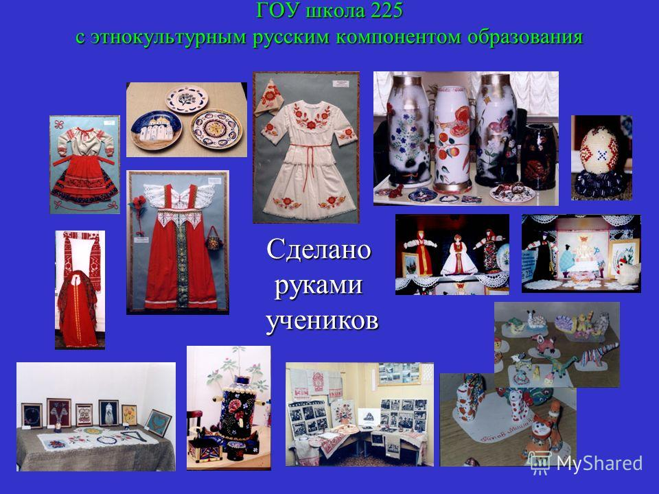 Дети хотят быть воспитанными в традициях родного языка и русской духовности. Чтобы воспитать полноценного человека, гражданина своего Отечества, необходимо органичное сочетание традиционных представлений с современными.