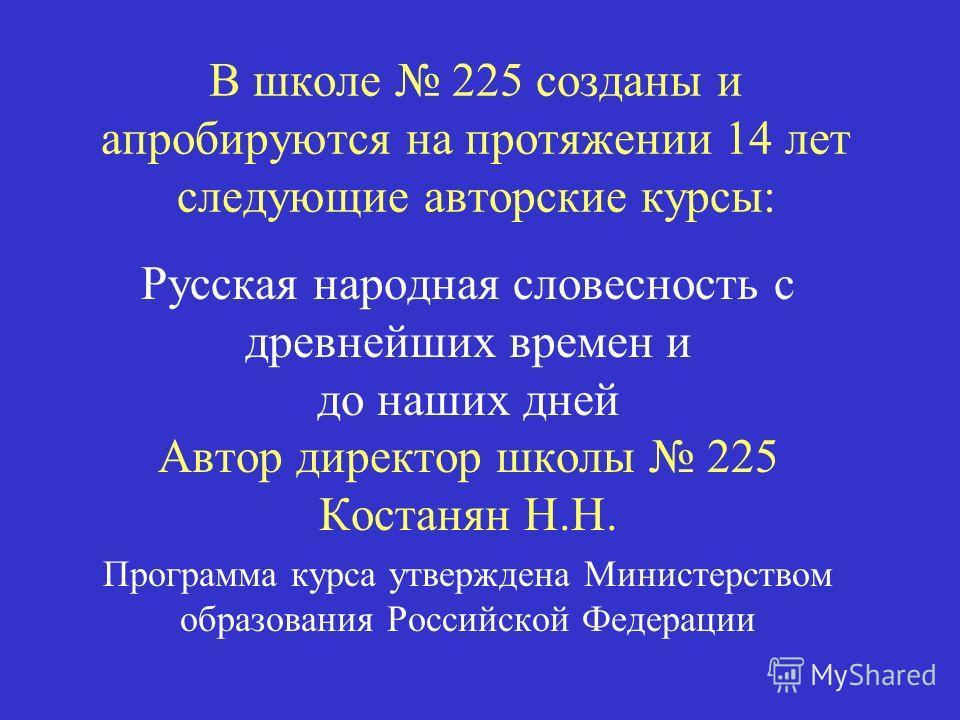 СОДЕРЖАНИЕ ШКОЛЬНОГО ОБРАЗОВАНИЯ ГОУ школа 225 с этнокультурным русским компонентом образования