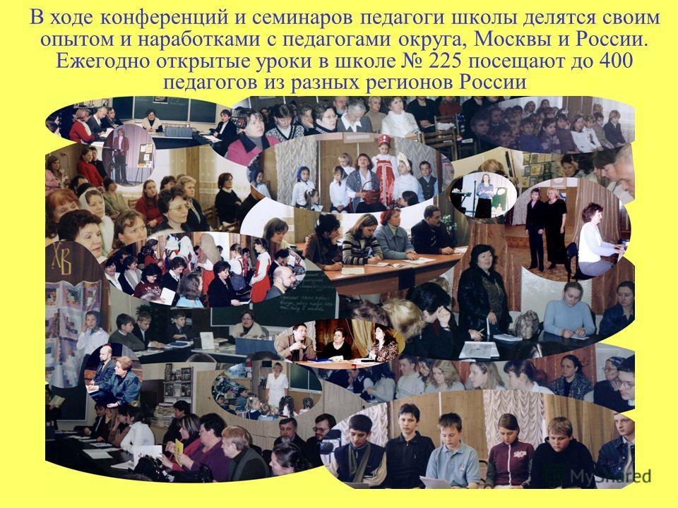 Ежегодно проводятся следующие научно- практические конференции и семинары: - Международные образовательные Рождественские чтения, проводимые по благословению святейшего патриарха всея Руси Алексия II (участие с 1996 года); - Дни славянской культуры и