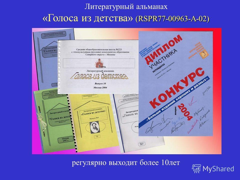 «Окошко в родную культуру» (RSPR77-00963-Ж-02) - уже 3 года Издается тематический журнал