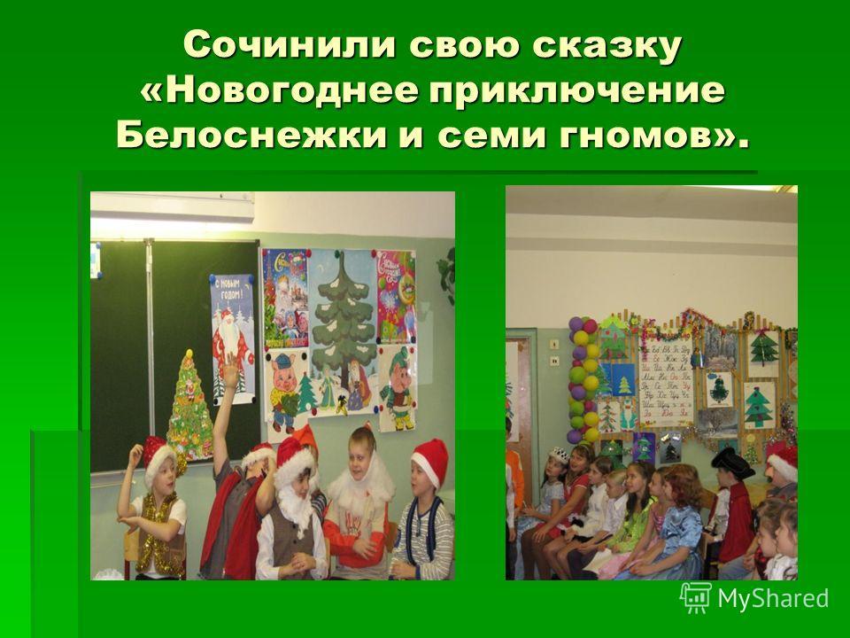 Сочинили свою сказку «Новогоднее приключение Белоснежки и семи гномов».