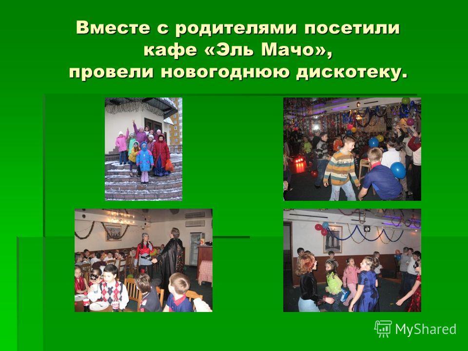 Вместе с родителями посетили кафе «Эль Мачо», провели новогоднюю дискотеку.