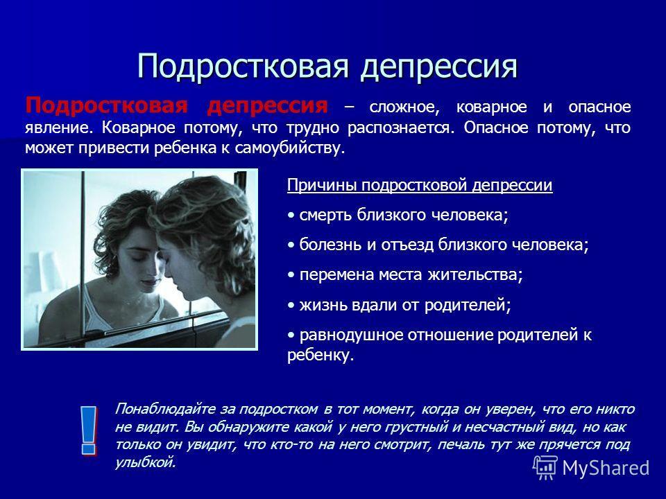 Депрессия у детей и подростков - Причины