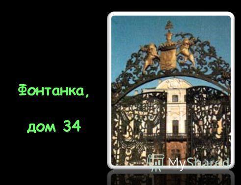 Фонтанка, дом 34