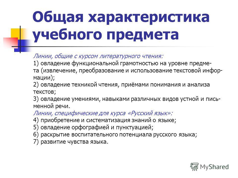 Общая характеристика учебного предмета Линии, общие с курсом литературного чтения: 1) овладение функциональной грамотностью на уровне предме- та (извлечение, преобразование и использование текстовой инфор- мации); 2) овладение техникой чтения, приёма