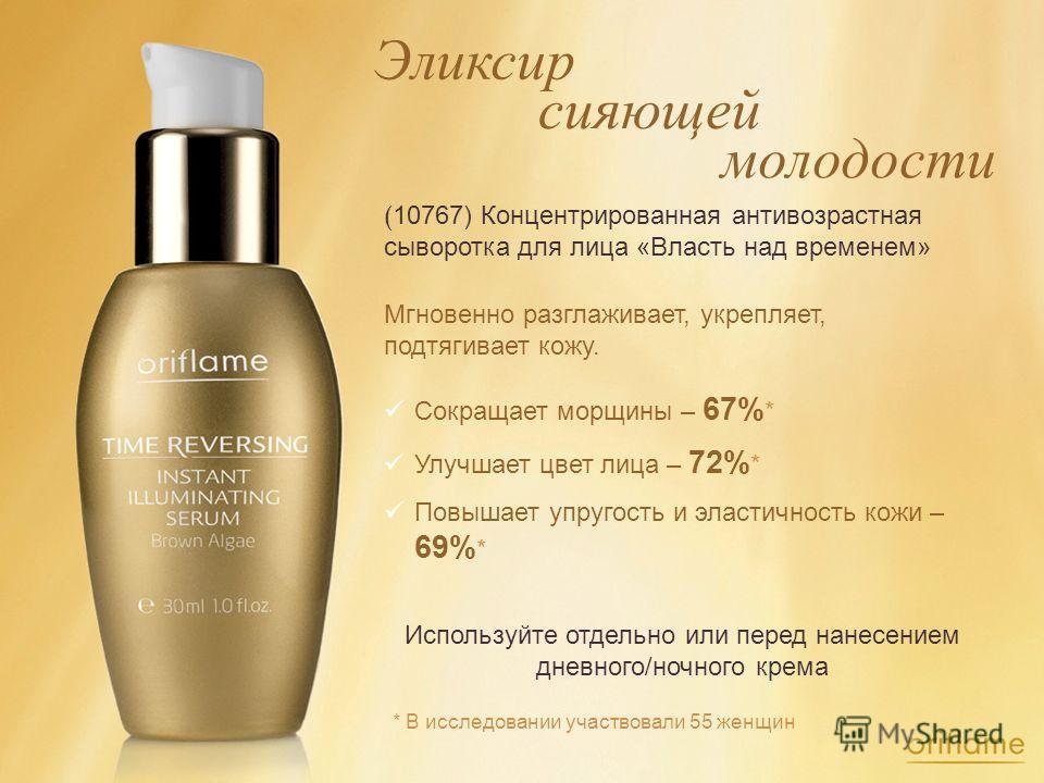 Сыворотка эликсир для лица перед макияжем