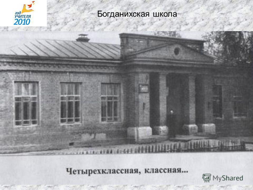 Богданихская школа