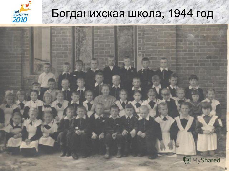Богданихская школа, 1944 год