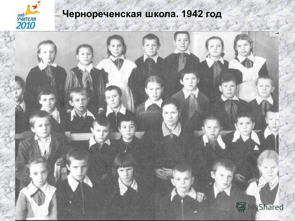 Чернореченская школа. 1942 год