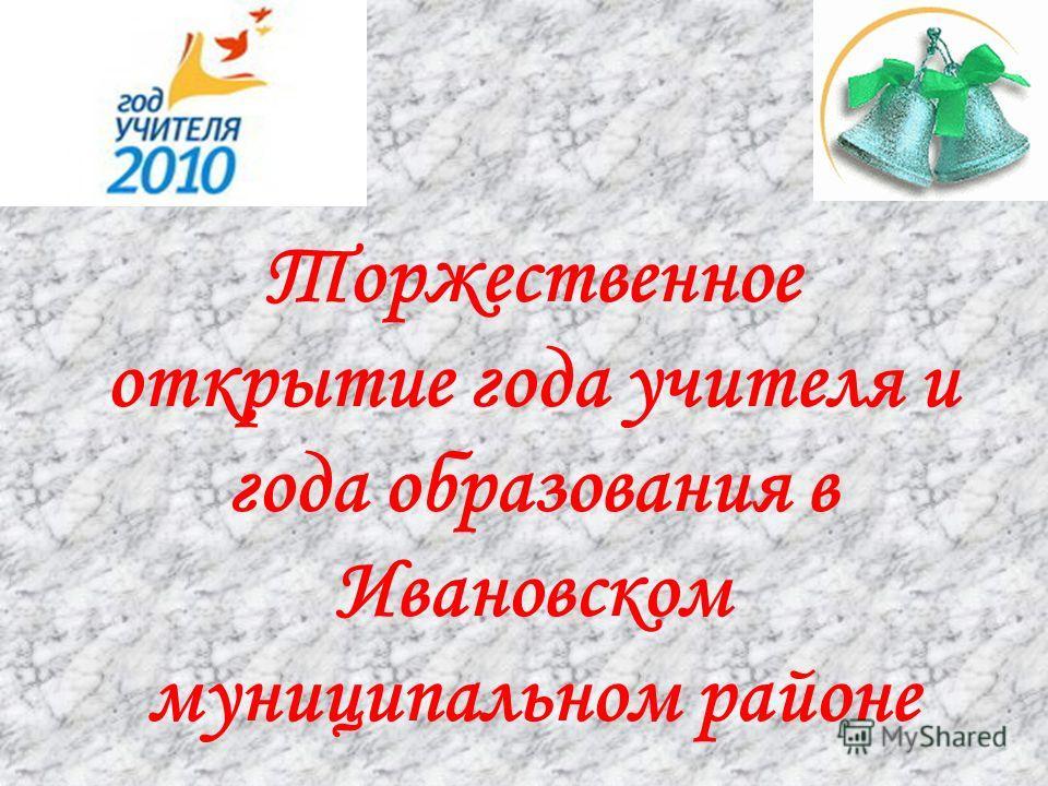 Торжественное открытие года учителя и года образования в Ивановском муниципальном районе