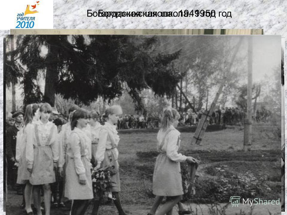 В пришкольном интернате. c. Ермолино. 70-е годы Богородская школа. 1949 годБогданихская школа. 1950 год