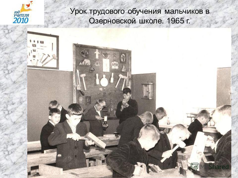 Урок трудового обучения мальчиков в Озерновской школе. 1965 г.